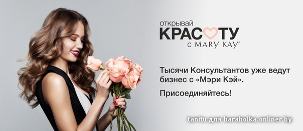 mary-kay-v-krasnodare