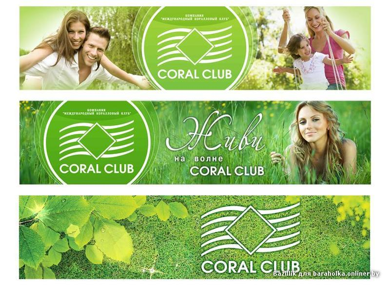Продукция кораллового клуба для волос