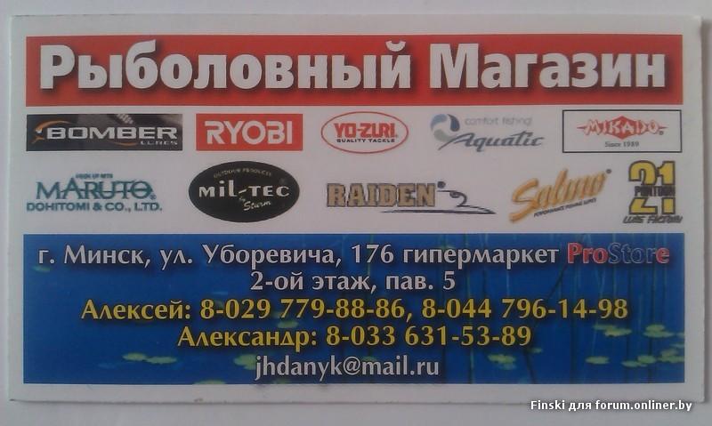 Рыболовный магазин по пр. рокоссовского