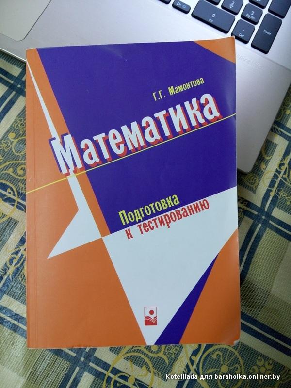 Решебник По Математике Подготовка К Тестированию Г.г. Мамонтова