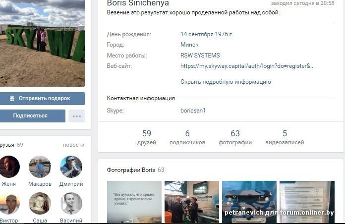 Автор проекта SkyWay Юницкий потребовал 200 тысяч рублей от Onliner.by cb90818f319