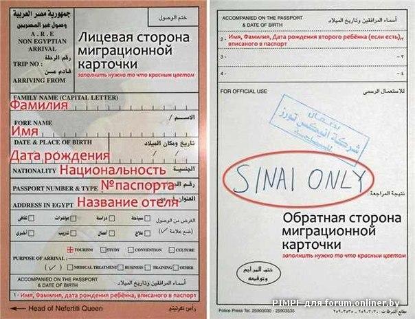 Заполнение миграционной карточки.jpg