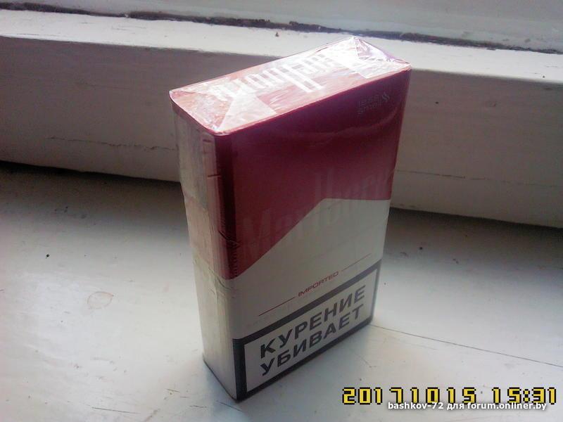Сигареты мальборо купить в минске где купить дешевую жидкость для сигареты