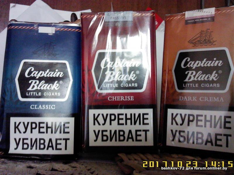 где в минске купить сигареты капитан блэк