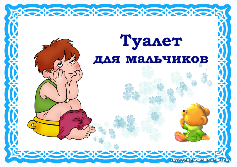 Картинка детский сад туалет