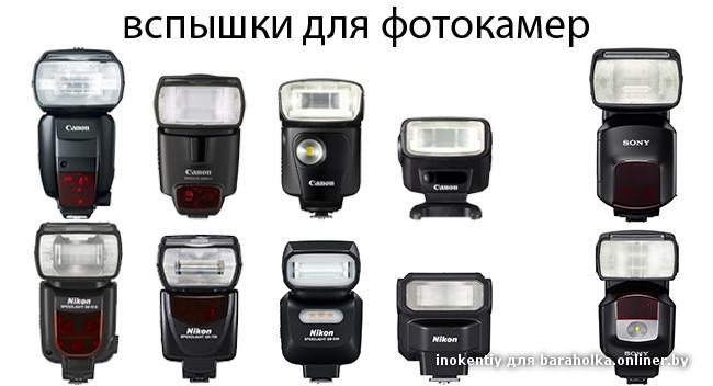фотовспышки для фотокамер Canon, Nikon, Sony