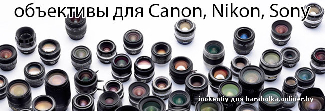 объективы для Canon, Nikon, Sony - ПЕРЕЧЕНЬ И ЦЕНЫ