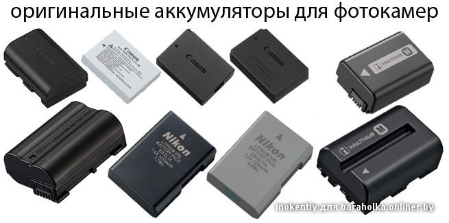 оригинальные аккумуляторы Canon, Nikon, Sony