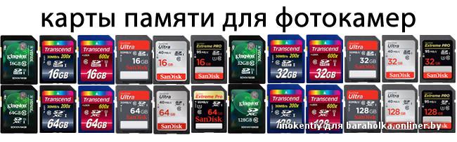купить карту памяти для фотоаппарата в Минске