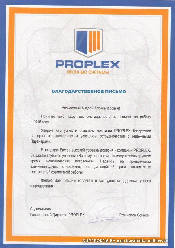 благодарственное письмо proplex.jpg