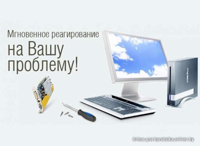skoraya-pomosch-dlya-vashih-kompyuterov-i-parka-tehniki-novopolotsk.jpg