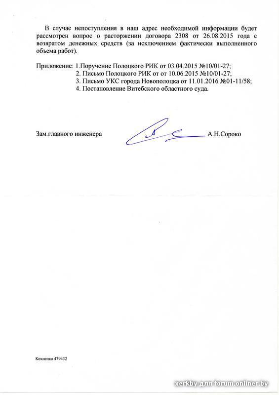 Трудовой договор с председателем гаражного кооператива