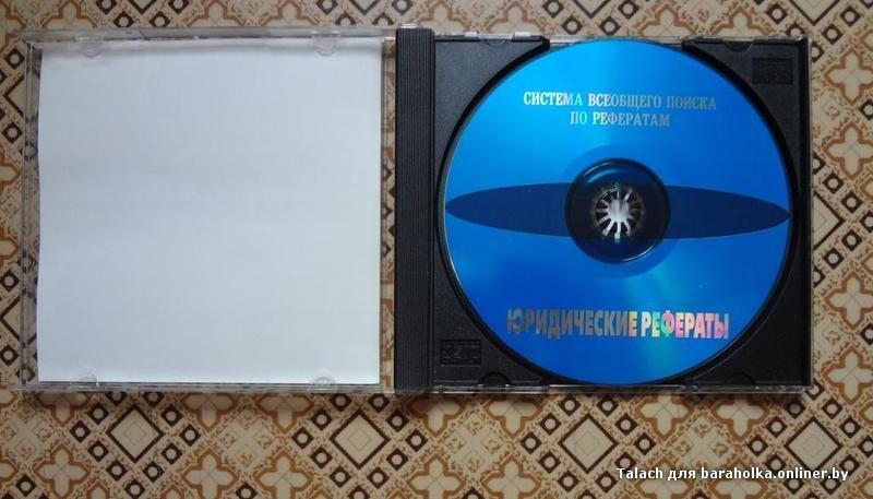 Рефераты юридические диск Барахолка onliner by dsc03929 jpg