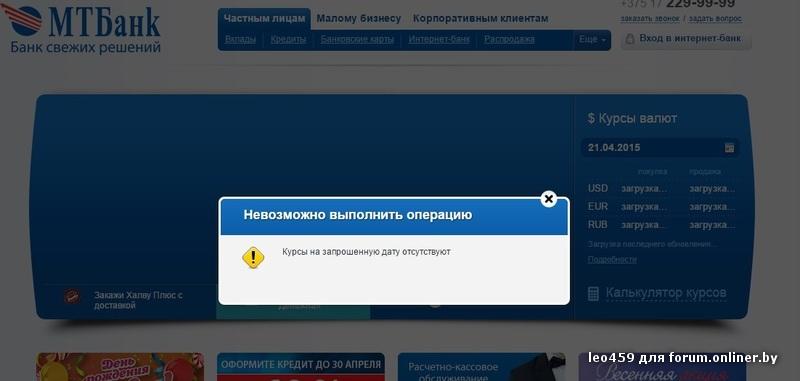мтбанк халва интернет банкинг вход по номеру телефона