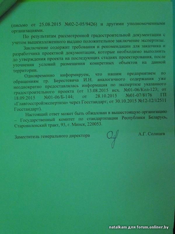 Ответ Главстройэкспертиза2.JPG