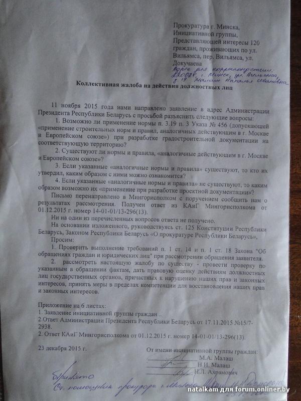 Прокуратура жалоба 23.12.2015.JPG