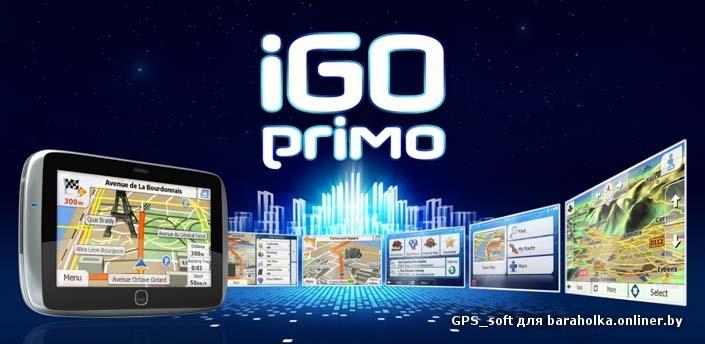 карты для igo primo 2017 скачать бесплатно на windows ce