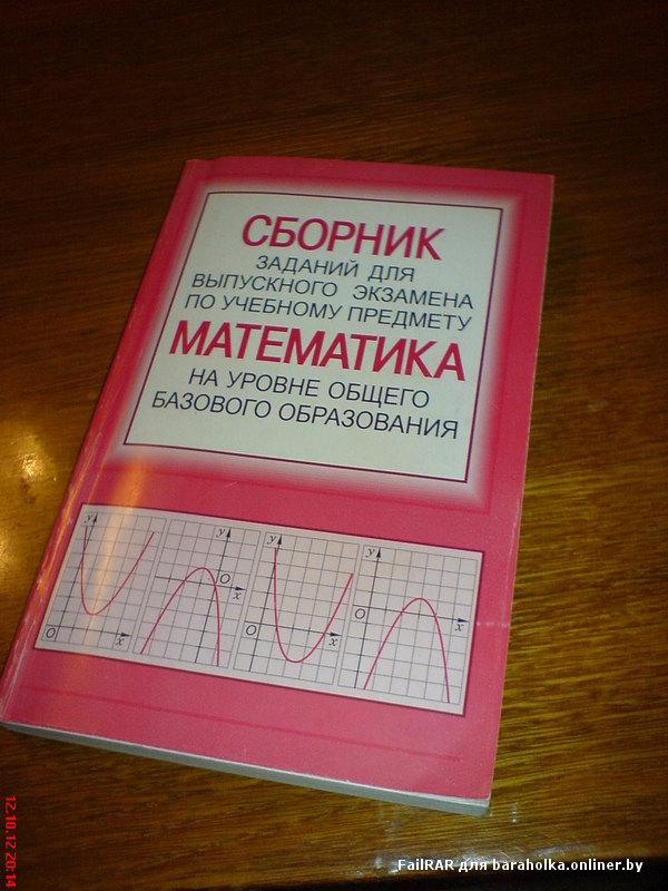 По решебник математике беларусь экзаменационных заданий