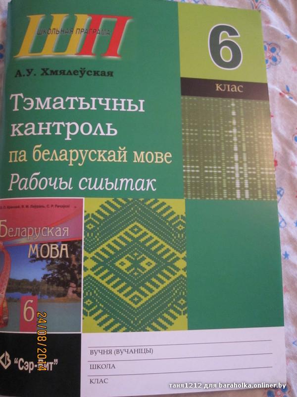решебник беларускай мове