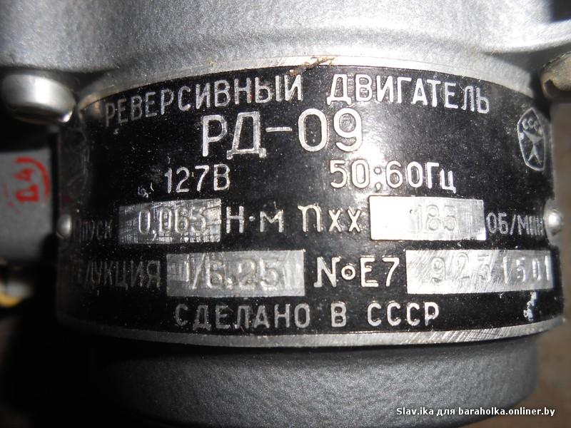 реверсивный двигатель РД-09