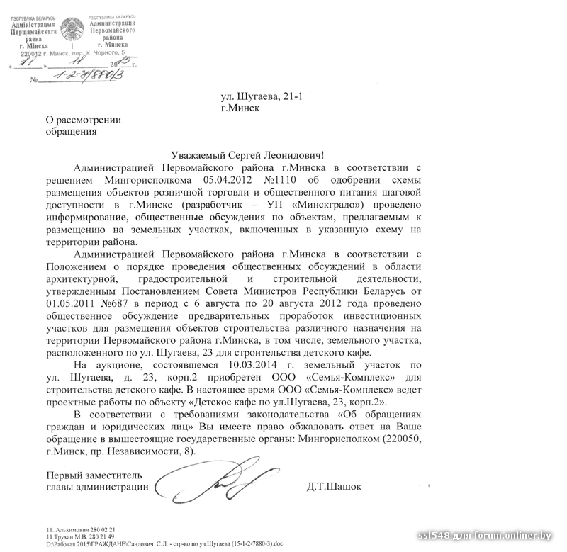 ответ администрации.png