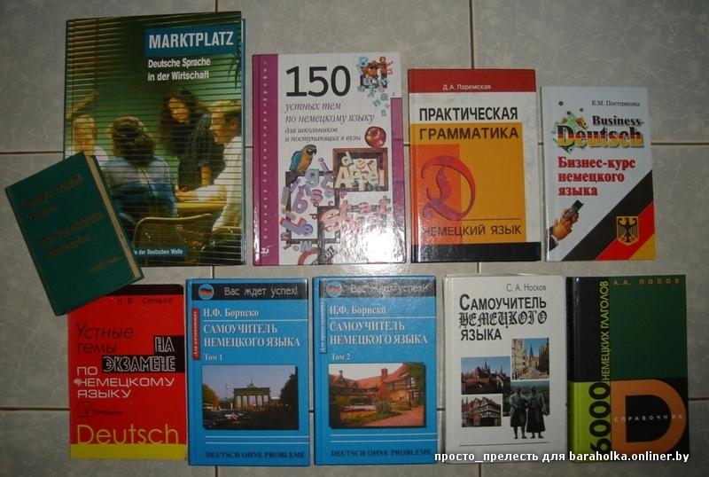 учебник для изучения немецкого языка самостоятельно