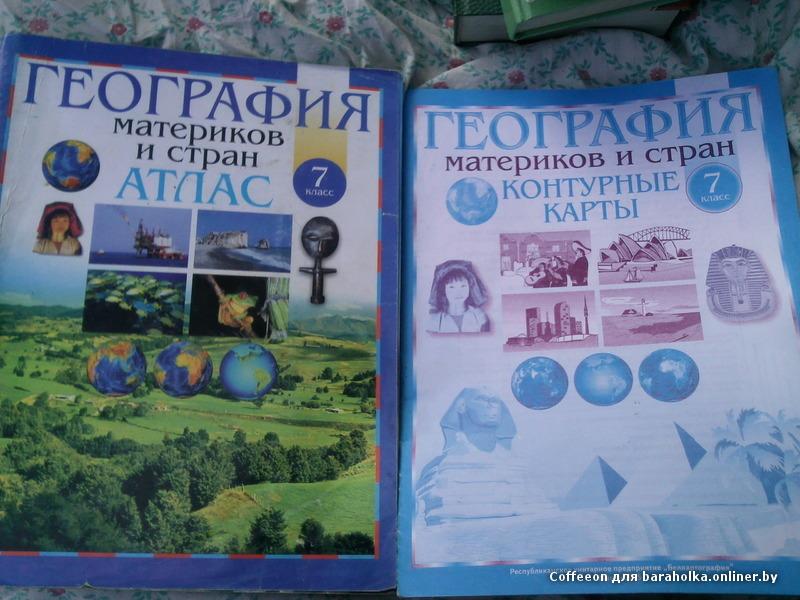 География 7 Класс Решебник По Книге Беларусь