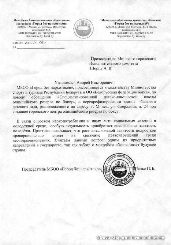 СДЮШОР - ходотайство - ОО Город без наркотиков - 20.11.2015.jpg