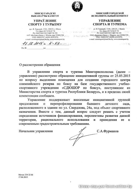 отв - УСиТ - 1.jpg