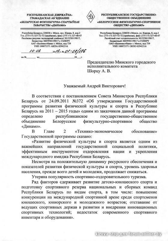СДЮШОР - ходотайство - РГОО БФСО «Динамо» - 10.02.2015.1.jpg