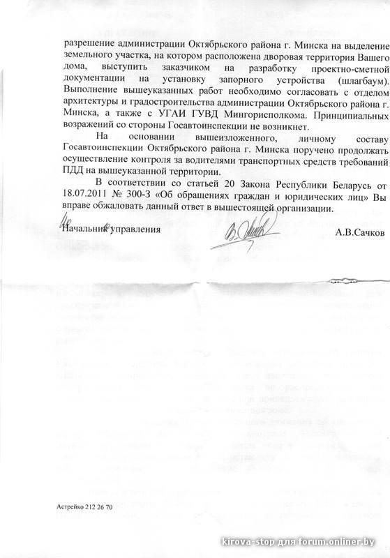 отв - гаи - 24.08.2015.2.jpg