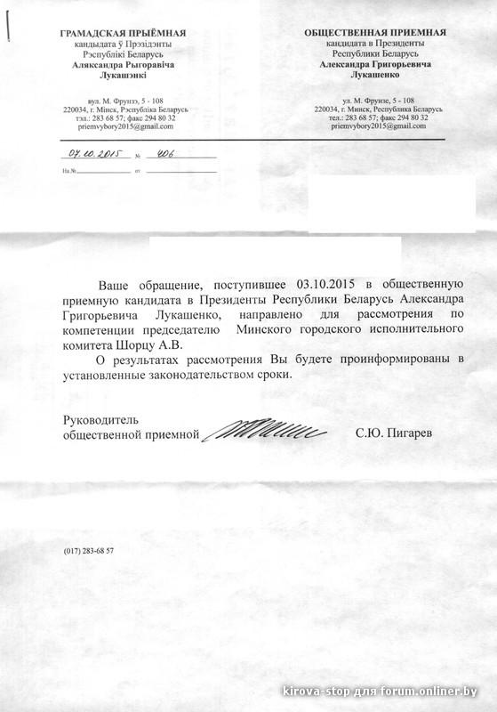 отв - общ приемная - 07.10.2015.jpg