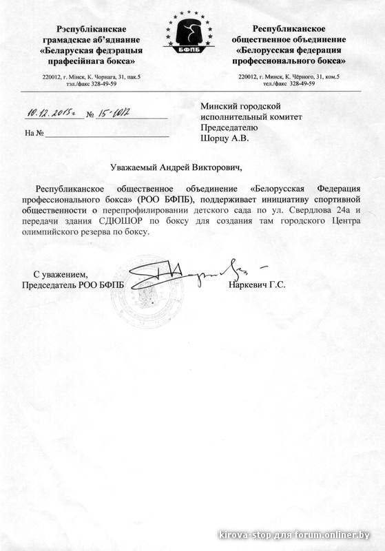 СДЮШОР - ходотайство - БФПБ - 10.12.2015.jpg