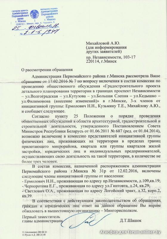 25.02.2016 г.ответ о включении в комиссию 001.jpg