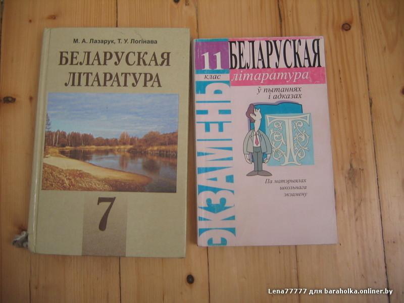 Русская Литература 7 Класс Беларусь Решебник