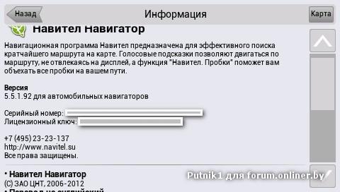 servicesd.exe навител 9.1.0.417 как