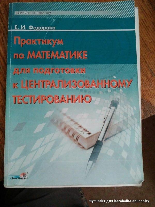 федорако практикум по математике скачать бесплатно