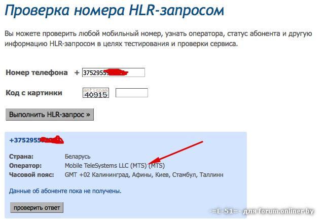 договоре являются проверить номер кому принадлежит онлайн лиц