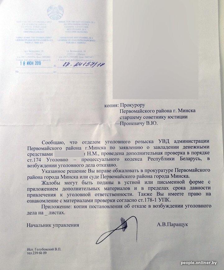 Как в Борисове бывшие друзья известного бизнесмена судились с ним из-за денег 6
