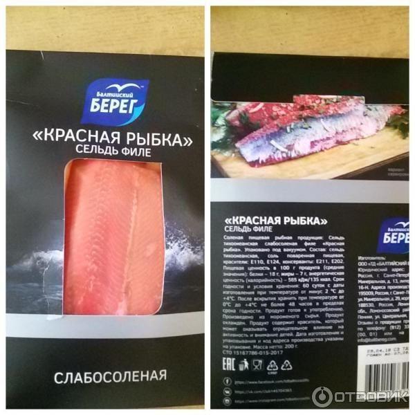 Купил «Красную рыбку», оказалось — крашеная селедка