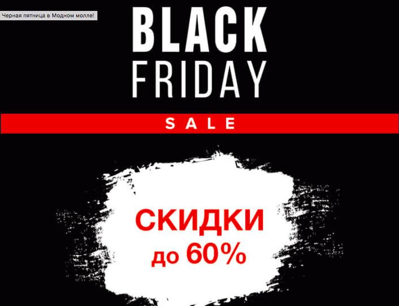 42f35e6486b8 Репортаж о том, как проходит Black Friday