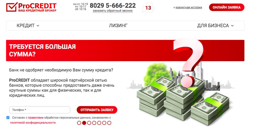 Кредиты в гродно онлайн заявка как взять кредит наличными на авто