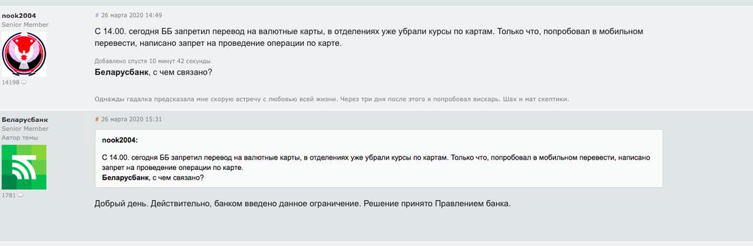 «Беларусбанк» запретил перевод на валютные карты и выдачу валюты в банкоматах