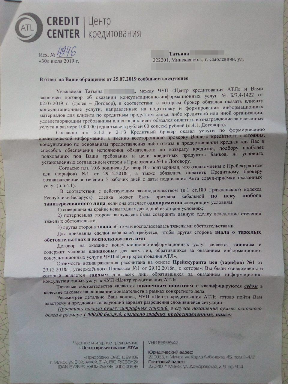 Хотела кредит за 9,99% в «Центре кредитования АТЛ», а вместо этого должна заплатить 1000 рублей за услуги с ежедневной пеней в 10%