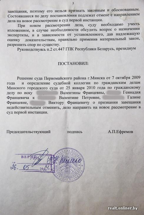 документы завещание на квартиру в беларуси - фото 10