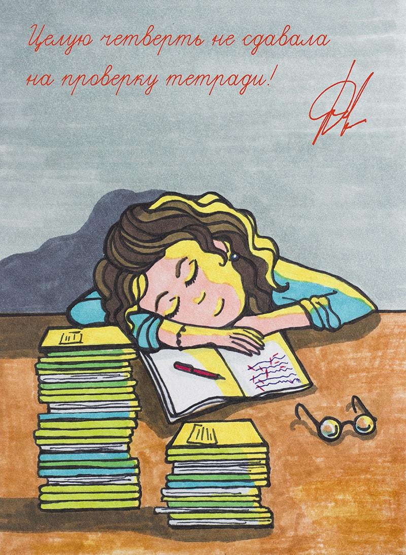 Открытки учителю истории на день учителя, открытки