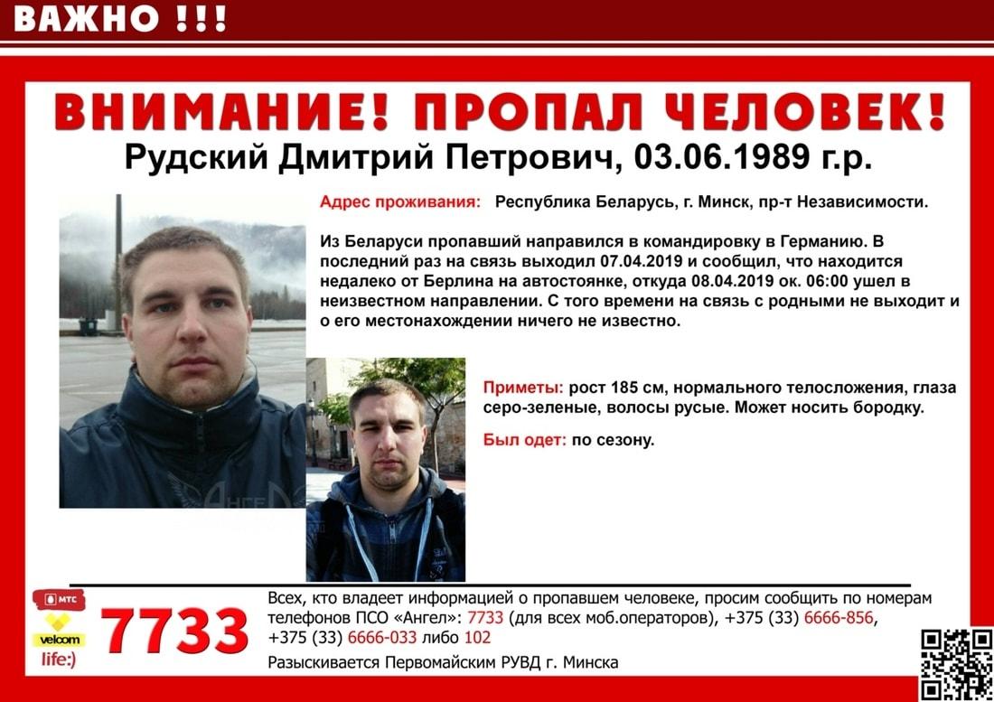 Белорусский дальнобойщик пропал в Берлине. О нем ничего не слышно четвертый день