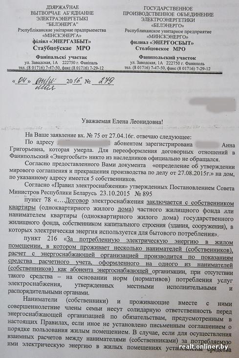 документы завещание на квартиру в беларуси - фото 9