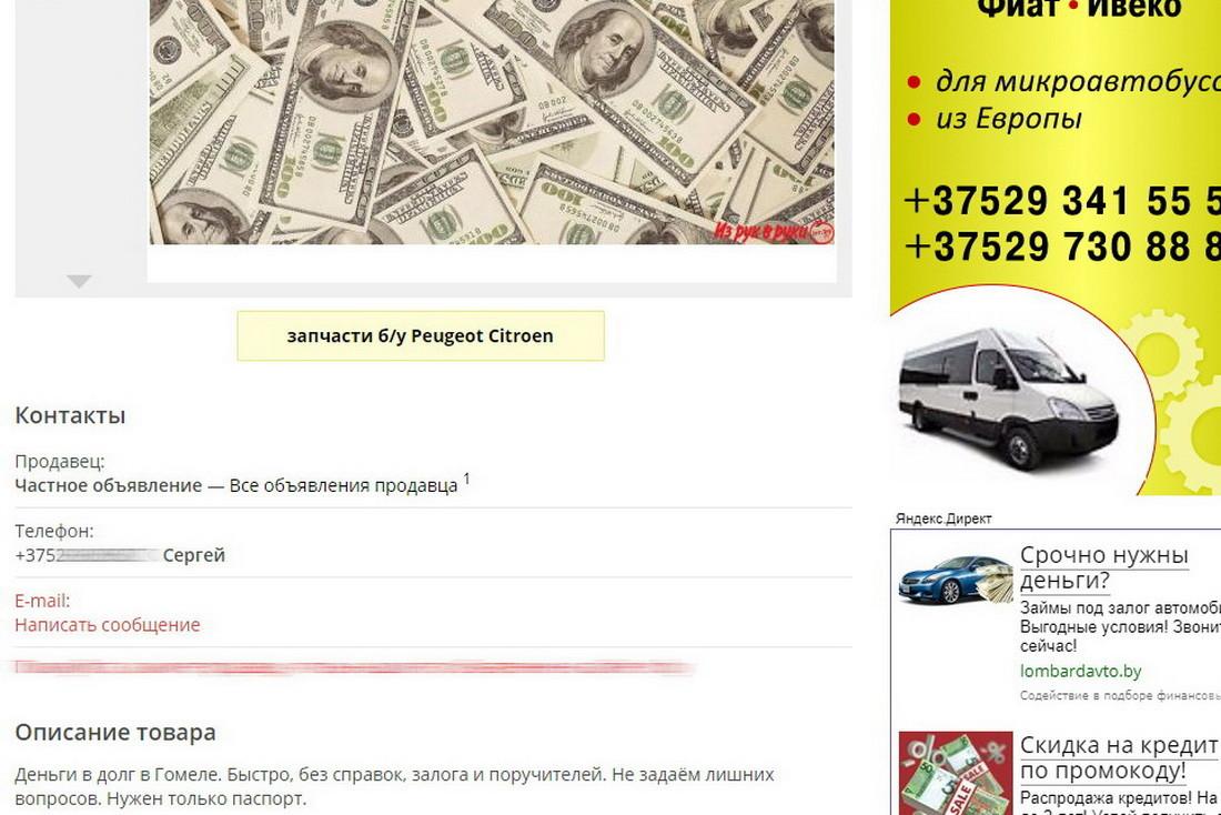 кредит без справок о доходах гомель нормально ли занимать