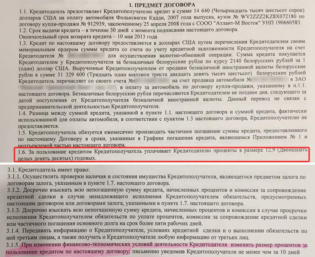 комиссия за пользование кредитом славянский кредит рейтинги